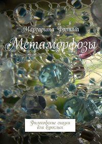 Маргарита Фомина -Метаморфозы. Философские сказки для взрослых