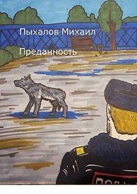 Михаил Пыхалов -Преданность