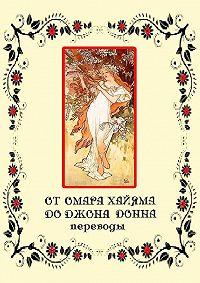 Игорь Соколов -ОтОмара Хайяма доДжона Донна. Переводы