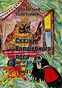 Оливия Таубе -Сказки Волшебного леса. Книга 2