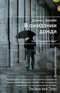 Деннис Лихэйн -В ожидании дождя