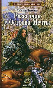 Алексей  Тихонов -Разведчик с Острова Мечты