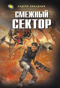 Андрей Ливадный -Смежный сектор
