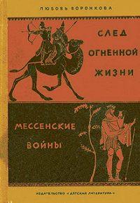 Любовь Воронкова -След огненной жизни