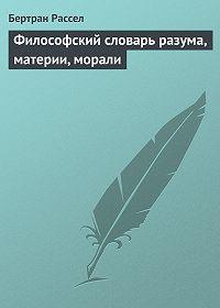 Бертран Рассел -Философский словарь разума, материи, морали