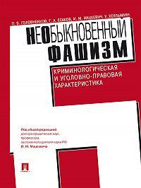Уве Хелльманн -НеОбыкновенный фашизм (криминологическая и уголовно-правовая характеристика)