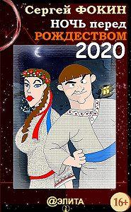 Сергей Фокин - Ночь перед Рождеством 2020