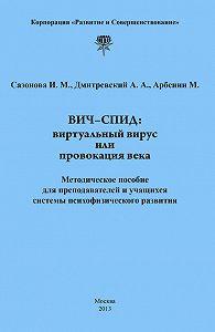 Михаил Арбенин -ВИЧ-СПИД: виртуальный вирус или провокация века