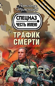 Александр Тамоников - Трафик смерти