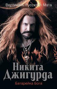 Никита Джигурда - Вертикаль русского мата. Батарейка Бога