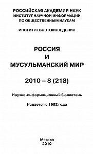 Валентина Сченснович - Россия и мусульманский мир № 8 / 2010