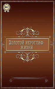 Валерий Грузин -Золотой иероглиф жизни