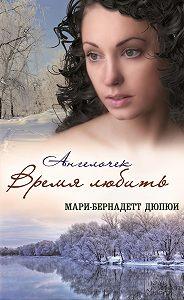 Мари-Бернадетт Дюпюи -Ангелочек. Время любить