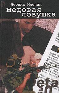 Леонид Млечин -Медовая ловушка
