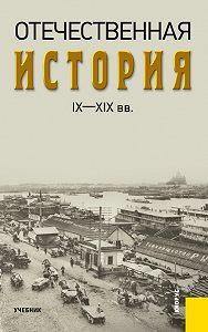 Александр Федулин -Отечественная история IX—XIX вв.