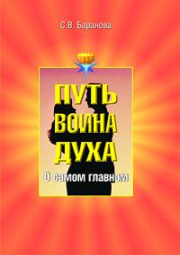 Светлана Васильевна Баранова - О самом главном