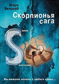 Игорь Белисов -Скорпионья сага. Cамка cкорпиона