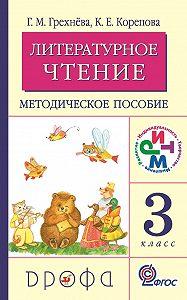 Клара Корепова -Литературное чтение.3 класс. Методическое пособие