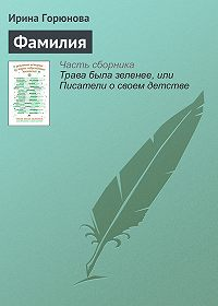 Ирина Горюнова - Фамилия
