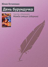 Юлия Остапенко - День бурундучка