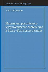 А. Хабутдинов -Институты российского мусульманского сообщества в Волго-Уральском регионе