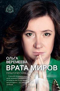 Ольга Веремеева -Врата миров. Практическая магия