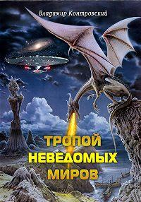 Владимир Контровский - Тропой неведомых Миров