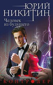 Юрий Никитин -Человек из будущего