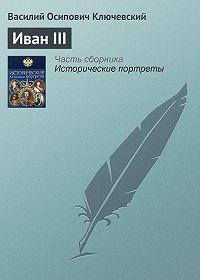 Василий Ключевский -Иван III