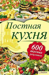 Лидия Шабельская - Постная кухня. 600 вкусных рецептов