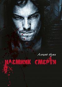 Алексей Нужа -Наемник смерти