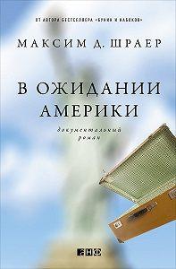 Максим Шраер -В ожидании Америки