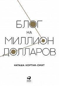 Наташа Кортни-Смит -Блог на миллион долларов
