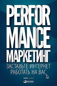 Татьяна Меркулович -Performance-маркетинг: заставьте интернет работать на вас