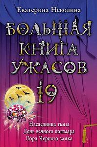 Екатерина Неволина -День вечного кошмара