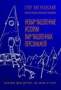 Егор Пигулевский -Невымышленные истории вымышленных персонажей