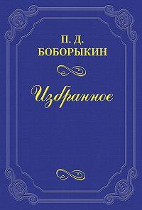 Петр Боборыкин -Памяти А. Ф. Писемского