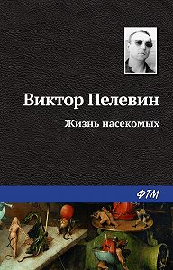Виктор Пелевин -Жизнь насекомых