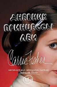 Кэрри Фишер -Дневник принцессы Леи. Автобиография Кэрри Фишер