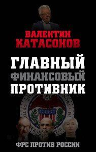 Валентин Катасонов -Главный финансовый противник. ФРС против России