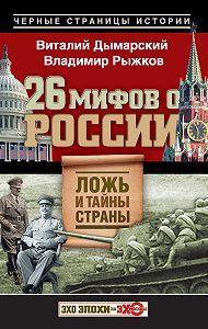 Виталий Наумович Дымарский -26 мифов о России. Ложь и тайны страны