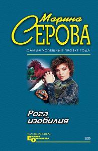 Марина Серова - Рога изобилия