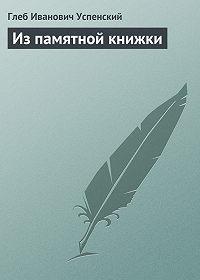 Глеб Успенский - Из памятной книжки