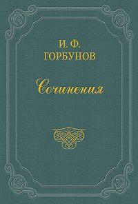 Иван Горбунов - На большой дороге