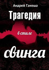 Андрей Ганеша -Трагедия встиле свинга