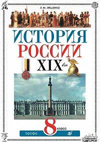 Леонид Михайлович Ляшенко -История России. XIX век.8 класс