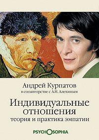 Андрей Курпатов -Индивидуальные отношения. Теория и практика эмпатии