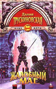 Далия Трускиновская - Жалобный маг