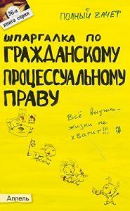 Алексей Гатин, А. М. Гатин - Шпаргалка по гражданскому процессуальному праву