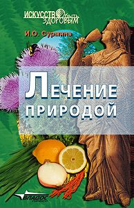 Ирина Олеговна Сурмина -Лечение природой